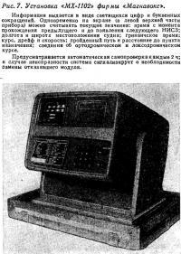 Рис. 7. Установка «МХ-1102» фирмы «Магнавокс»