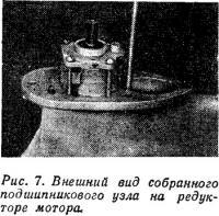 Рис. 7. Внешний вид собранного подшипникового узла на редукторе мотора