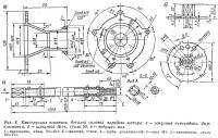 Рис. 8. Конструкция основных деталей силовой передачи мотора