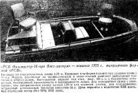 «РСБ Фишмастер-16-про Бэсс-магнум»