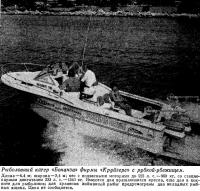 Рыболовный катер «Бонанза» фирмы «Круйзерс» с рубкой-убежищем