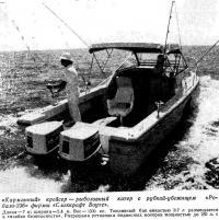 Рыболовный катер с рубкой-убежищем «Робало-236» фирмы «Сликкрафт Боутс»