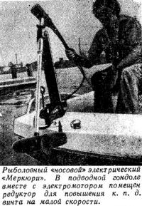 Рыболовный «носовой» электрический «Меркюри»