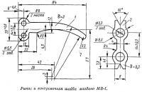 Рычаг и контровочная шайба магдино МВ-1