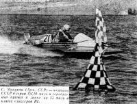 С. Манукян — чемпион СССР в серии 3X10 миль