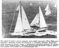 Самая крупная яхта гонки тримаран «Жак Рибурель»