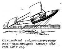 Самоходный гидропланер-тренажер «прыгающий» глиссер «Пегас» (30-е гг.)