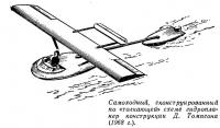 Самоходный по «толкающей» схеме гидропланер конструкции Д. Томпсона