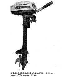 Самый маленький «Карнити» — 3-сильный «К3» весом 10 кг
