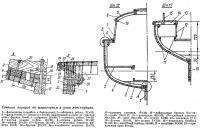 Сечения корпуса по шпангоутам и узлы конструкции