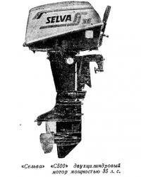«Сельва» «С500» двухцилиндровый мотор мощностью 35 л.с.