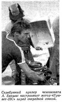 Серебряный призер чемпионата А. Бакшис настраивает мотор «Привет-25»