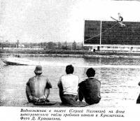 Сергей Низовкин в полете на фоне электрического табло гребного канала в Крылатском