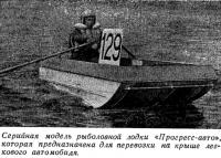 Серийная модель рыболовной лодки «Прогресс-авто»