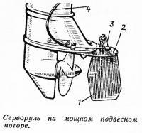 Серворуль на мощном подвесном моторе