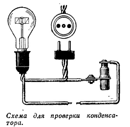 Схема для проверки конденсатора