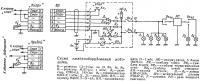 Схема электрооборудования мотолодки