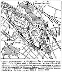 Схема форсирования р. Шпрее частями 9 стрелкового корпуса