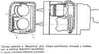 Схема каналов в двигателе для сбора конденсата топлива