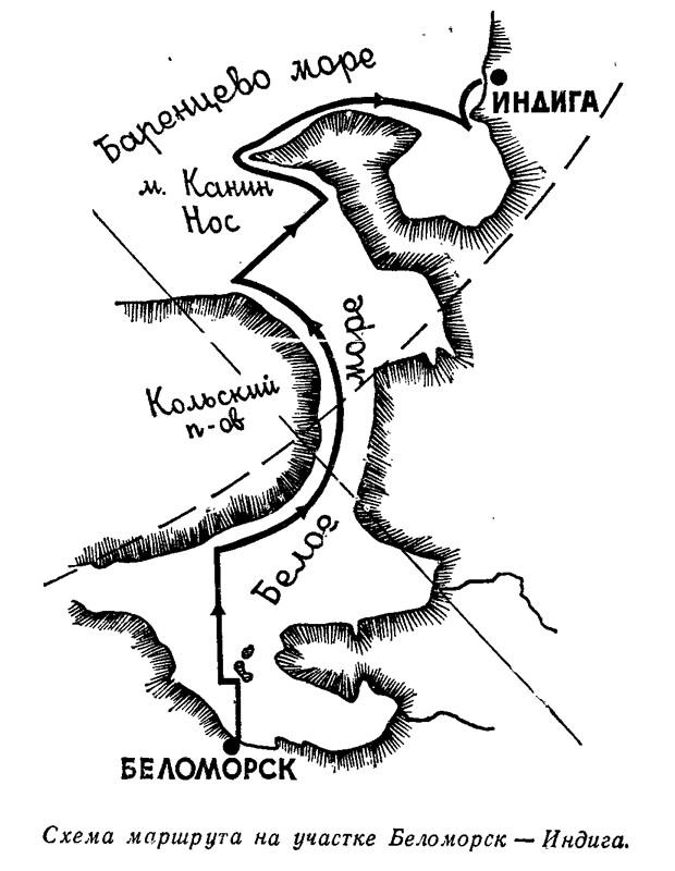 Схема маршрута на участке Беломорск — Индига