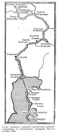Схема маршрута перехода туркменских рыбаков-стахановцев на одноместных таймунах