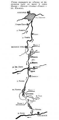 Схема маршрута по одному из вариантов пути из варяг в греки