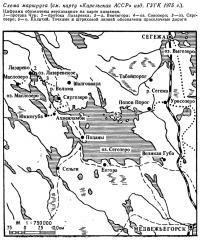 Схема маршрута (см. карту «Карельская АССР» изд. ГУГК 1975 г.)