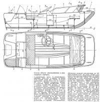 Схема общего расположения и конструкции корпуса