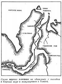 Схема первого плавания на «Аквелоне»