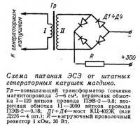 Схема питания ЭСЗ от штатных генераторных катушек магдино