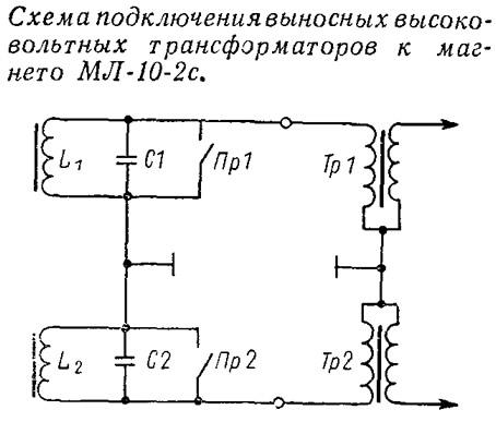 Схема подключения выносных высоковольтных трансформаторов к магнето МЛ-10-2с
