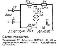 Схема простейшего тахометра