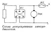 Схема реверсирования электродвигателя