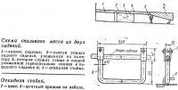 Схема спального места из двух сидений