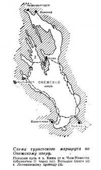 Схема туристского маршрута по Онежскому озеру