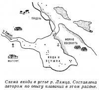 Схема входа в устье р. Лямца