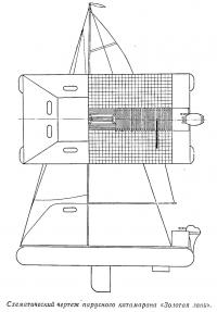 Схематический чертеж парусного катамарана «Золотая лань»