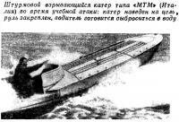 Штурмовой взрывающийся катер типа «МТМ»