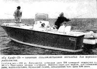 «Си Крафт-23» типичная стеклопластиковая мотолодка для морского рыболовства
