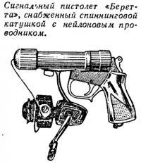 Сигнальный пистолет «Беретта»