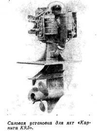 Силовая установка для яхт «Карнити К9,5»