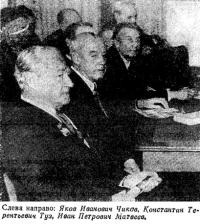 Слева направо: Яков Чикав, Константин Туз, Иван Матвеев