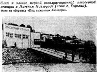 Слип и эллинг первой эксплуатационной глиссерной станции в Нижнем Новгороде