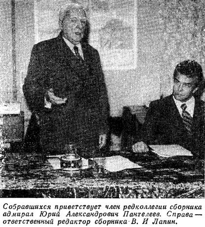 Собравшихся приветствует член редколлегии сборника адмирал Юрий Александрович Пантелеев