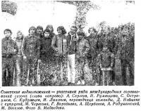 Советские воднолыжники — участники ряда международных соревнований сезона