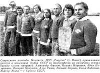 Спортсмены команды Белсовета ДСО «Спартак» (г. Минск)