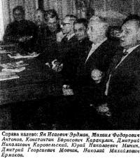Справа налево: Ян Эрдман, Михаил Антонов, Константин Каракулин, Дмитрий Коровельский