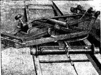 Спусковая тележка с поворотной платформой