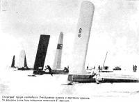 Стартуют буера свободного 8-метрового класса с жестким крылом