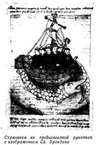 Страничка из средневековой рукописи с изображением Св. Брендана